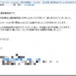 ノート e-power試乗会体験記&試乗レポート